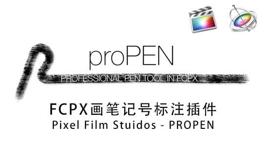 FCPX插件-画笔记号标注插件 PIXEL FILM STUDIOS - PROPEN™
