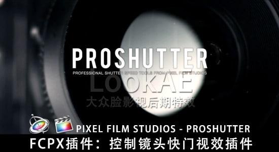 FCPX插件:控制镜头快门视效插件 PIXEL FILM STUDIOS – PROSHUTTER