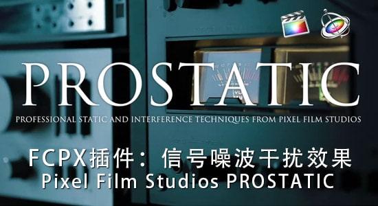 FCPX插件:信号噪波干扰效果 Pixel Film Studios PROSTATIC