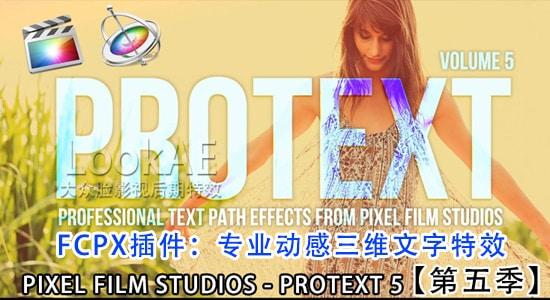 FCPX插件-动感三维文字特效第五季 PIXEL FILM STUDIOS-PROTEXT VOLUME 5