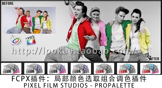 FCPX插件-局部颜色选取组合调色插件 PIXEL FILM STUDIOS – PROPALETTE