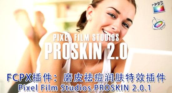 FCPX插件:磨皮祛痘润肤特效 Pixel Film Studios PROSKIN 2.0.1(含教程)