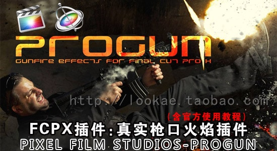 FCPX插件:真实枪口火焰插件 PIXEL FILM STUDIOS – PROGUN™