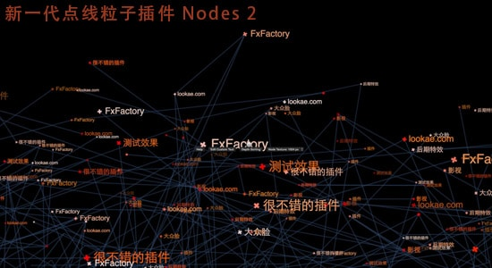 教程:新一代点线粒子插件 Nodes 2 详解(FCPX/PR/Motion/AE学习)