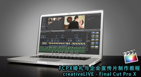 FCPX婚礼与企业宣传片制作教程 creativeLIVE - Final Cut Pro X