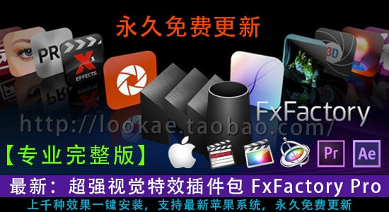 最新完整版:超强视觉特效插件包 FxFactory Pro 4.1.9(苹果系统使用)