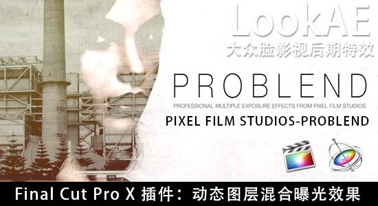 FCPX插件-动态图层混合曝光效果 PIXEL FILM STUDIOS – PROBLEND
