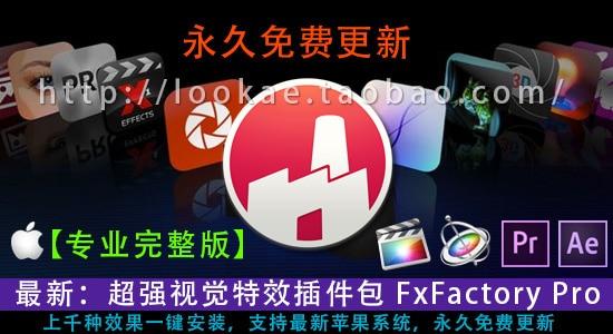 最新完整版:超强视觉特效插件包 FxFactory Pro 5.0.4(苹果系统使用)