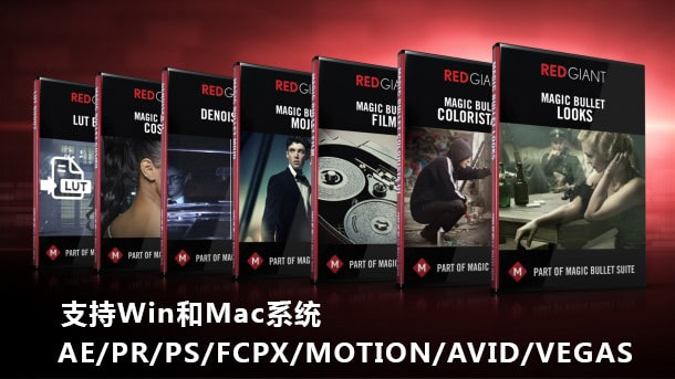 Win/Mac版:红巨人调色插件套装 Red Giant Magic Bullet Suite v12.1.2