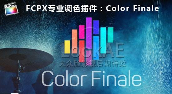 FCPX插件:专业分级调色插件 Color Finale 1.0.12