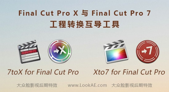 FCP7 与 FCPX 工程转换互导工具 7toX Xto7 for Final Cut Pro