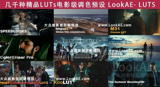【精品】几千种专业LUTs电影级调色预设 LookAE – LUTS(Mac/Win)