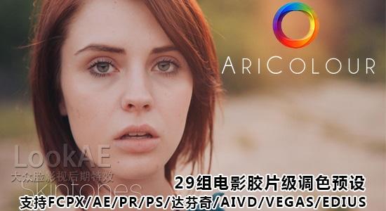29组 LUTS 专业电影调色预设AriColour Sony Pro LUT Pack v1.3 – 支持众多后期软件