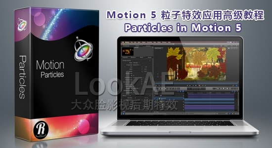 Motion 5 粒子特效应用高级教程 Particles in Motion 5