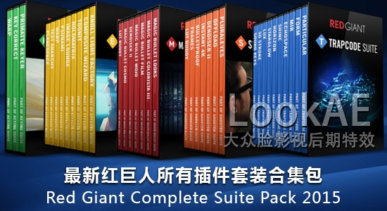 Mac版:红巨人所有插件套装合集包 Red Giant Complete Suite Pack 2015.7