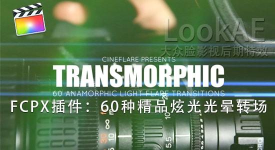 FCPX插件:60种唯美大气精品炫光光晕转场插件 Cineflare - Transmorphic