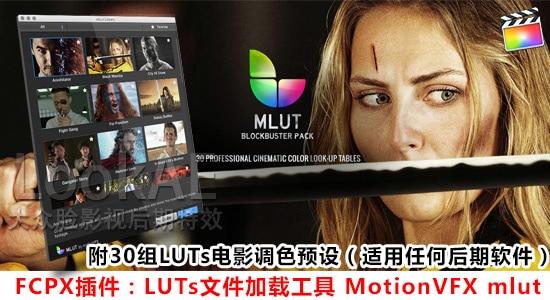 FCPX插件:LUTs文件加载工具 MotionVFX mlut + 30组LUT调色预设