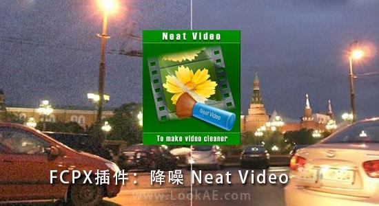 FCP7/FCPX 专业视频降噪插件 Neat Video 支持 FCPX 10.3 + 使用教程