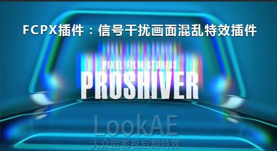 FCPX插件:信号干扰画面混乱特效插件 PFS - PROSHIVER