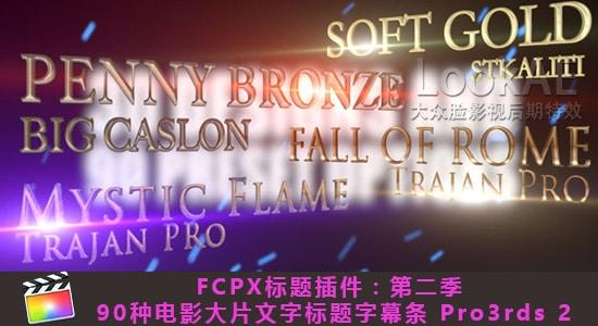FCPX标题插件:第二季  90种电影大片文字标题字幕条 PFS - Pro3rds vol.2