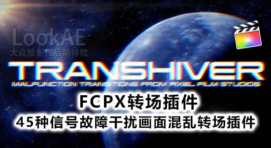 FCPX转场插件:45组信号故障干扰画面混乱转场插件 PFS - TRANSHIVER