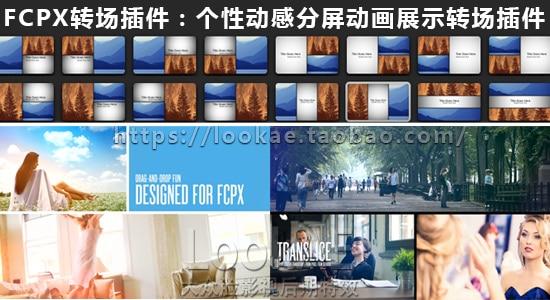 FCPX转场插件:个性动感分屏动画展示转场插件 PFS - TranSlice