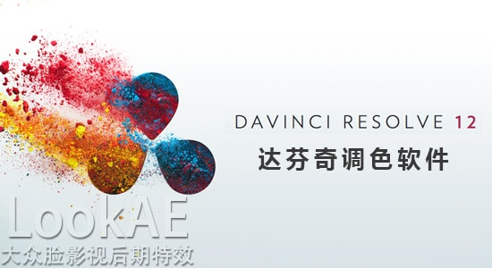 Mac版:达芬奇专业调色软件破解版 DaVinci Resolve Studio 12.3.2+ EASYDCP