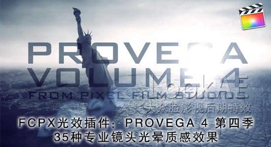 FCPX插件:第四季 专业镜头光晕效果 PFS - PROVEGA 4