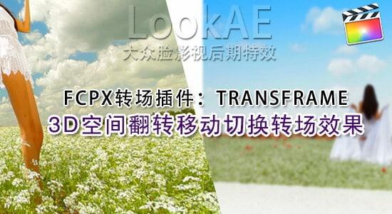 FCPX 转场插件:37组3D空间翻转移动切换转场效果 PFS - TRANSFRAME