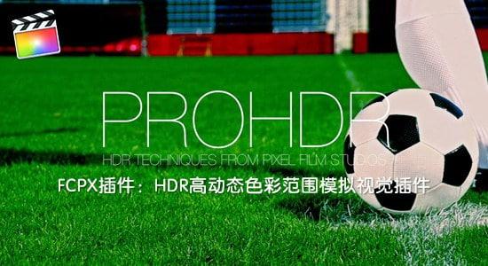 FCPX插件:HDR高动态色彩范围模拟视觉插件 PFS - PROHDR + 使用教程