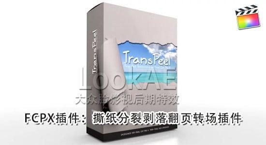 FCPX 转场插件:37种撕纸分裂剥落翻页转场切换插件 PFS - TransPeel