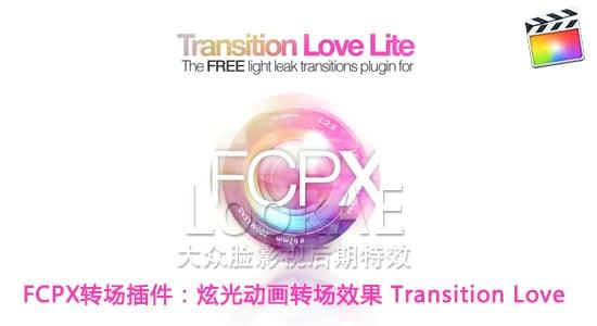 FCPX转场插件:炫光动画转场效果 Transition Love Lite (免费版)
