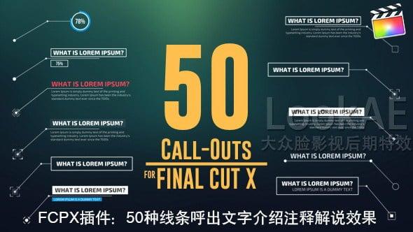 FCPX插件:50种线条呼出文字标题介绍注释解说动画效果