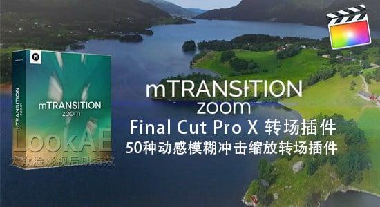 FCPX 转场插件:50种动感模糊冲击缩放转场插件 mTransition Zoom