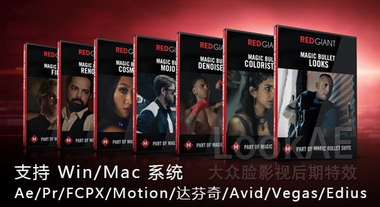 Win/Mac版:红巨人调色插件套装 Red Giant Magic Bullet Suite v13.0.0 重大更新 + 使用教程