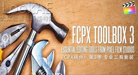 FCPX插件:第3季 专业工具套装 - 多种效果 Toolbox: Volume 3