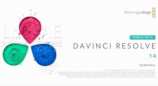 达芬奇专业电影级调色软件 DaVinci Resolve 14.0b1(英/中文版)