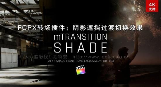 FCPX转场插件:71种阴影遮挡擦拭过渡切换效果 mTransition Shade