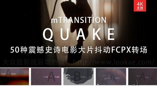 FCPX转场插件:50种震撼史诗电影大片抖动转场 mTransition Quake