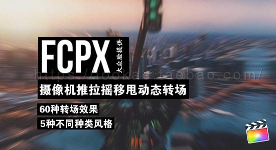 FCPX转场插件:60个摄像机推拉摇移甩动态转场