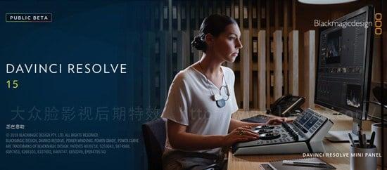 专业电影级达芬奇调色软件DaVinci Resolve 15 Beta 6 英/中文公测版 Win/Mac FCPX软件-第1张