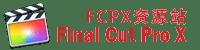 FCPX资源站