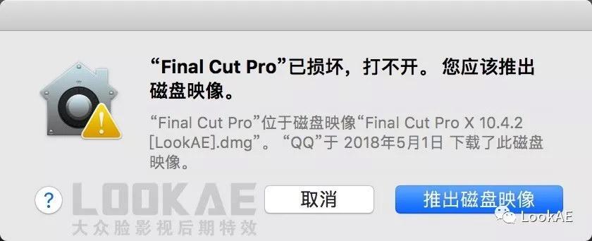打开Final Cut Pro X软件或FCPX插件程序已损坏的解决方法 FCPX 软件-第1张