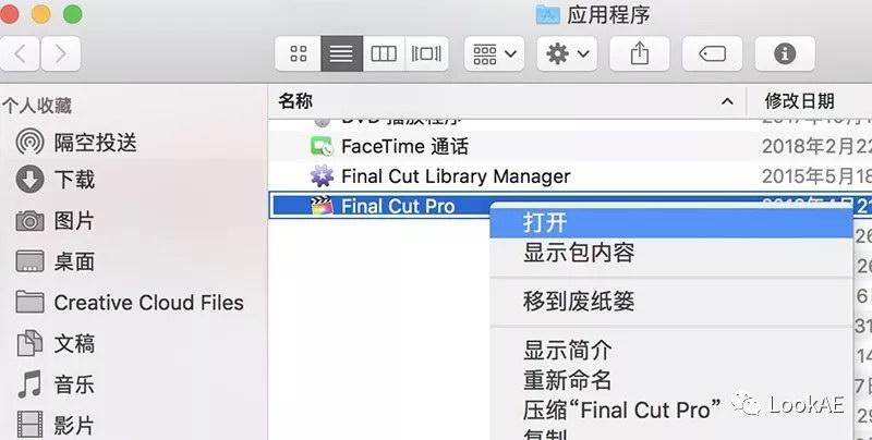 打开Final Cut Pro X软件或FCPX插件程序已损坏/不明开发者的解决方法 FCPX 软件-第7张