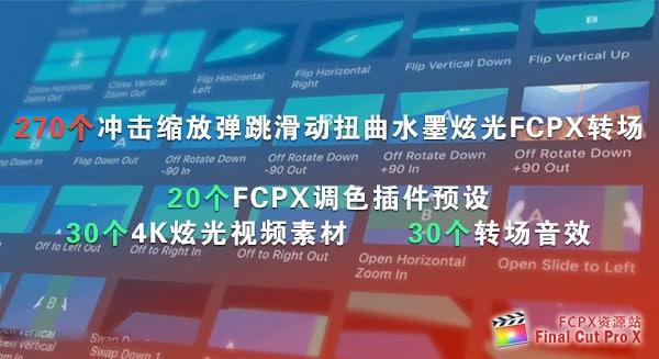 FCPX转场插件:冲击缩放旋转弹跳平移滑动扭曲变形水墨炫光抖动转场+音效视频素材(350个)
