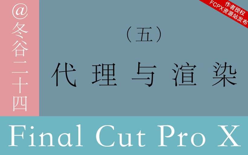 Final Cut Pro X 中文系列教程005:代理与渲染 FCPX教程-第1张
