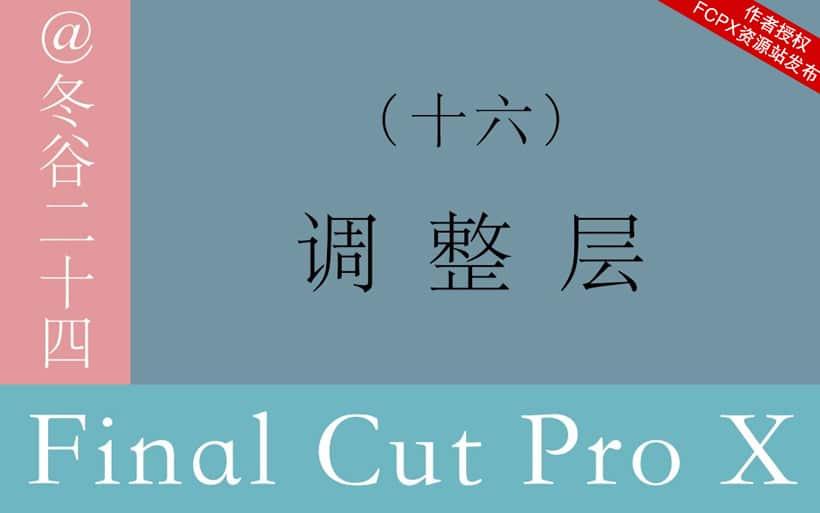 Final Cut Pro X 中文系列教程016:调整层 FCPX教程-第1张
