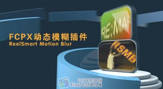 FCPX动态模糊插件 ReelSmart Motion Blur 5.1.5 FCPX插件-第1张
