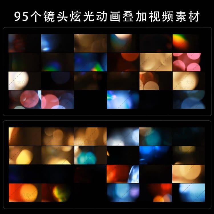 视频素材-95个镜头炫光光晕动画叠加视频素材 视频素材-第1张