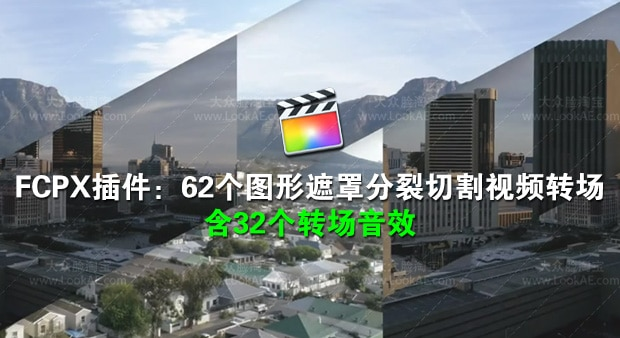 FCPX转场插件-62个图形遮罩分裂切割视频转场+32个转场音效 FCPX 插件-第1张